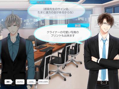 朝霧司 スタマイ ミニトーク スタンドマイヒーローズ 4月12日