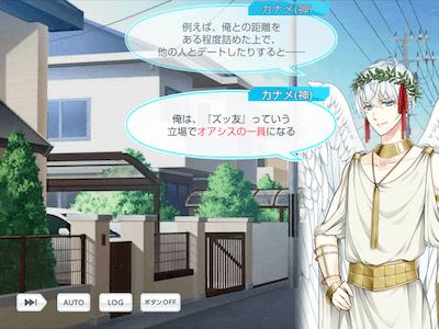 山崎カナメ スタマイ イベント もし、神様があなたと出会ったら