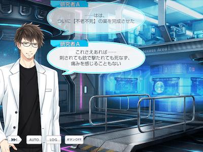 渡部悟 スタマイ イベント Wandering roomと狂科学者 スタンドマイヒーローズ
