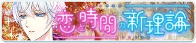 山﨑カナメ 恋と時間の新理論