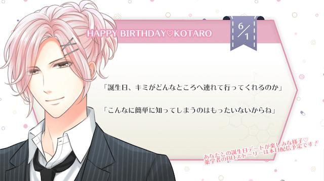 由井孝太郎 誕生日 ドラッグ王子とマトリ姫