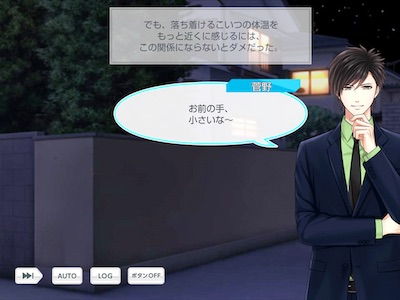 菅野夏樹 スタマイ 誕生日 ミニトーク スタンドマイヒーローズ
