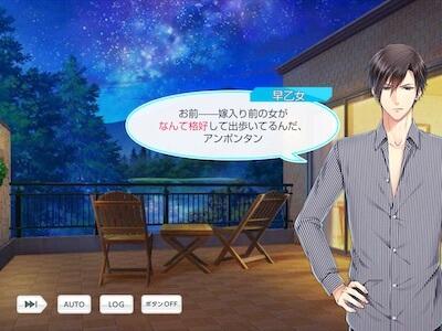 早乙女郁人 スタマイ イベント 君と綴る瞬きの星物語