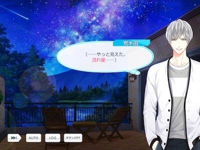 荒木田蒼生 スタマイ イベント 君と綴る瞬きの星物語