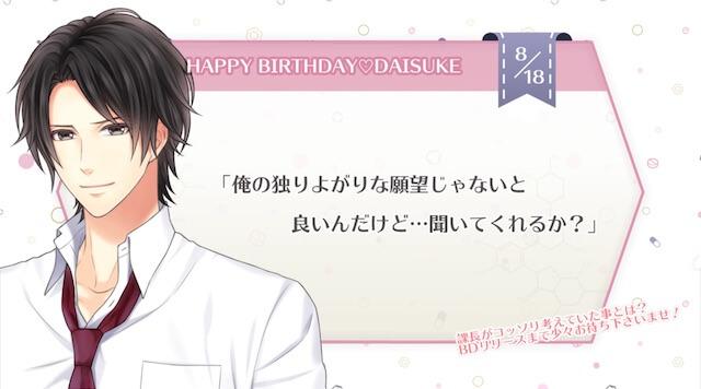 関大輔 ドラッグ王子とマトリ姫 誕生日