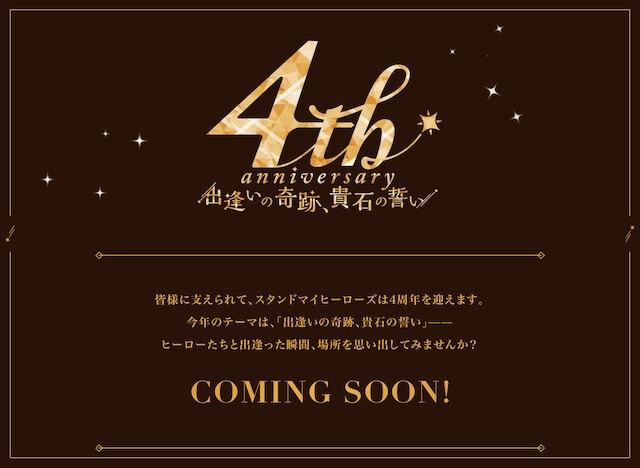 スタマイ4周年記念イベント「出会いの奇跡、貴石の誓い」前夜祭❣️
