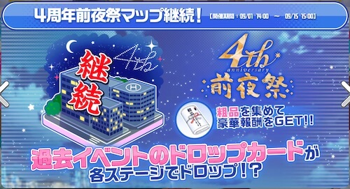 スタマイ4周年 4th anniversary 前夜祭