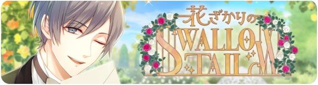 花ざかりのSwallow Tail スタマイ イベント