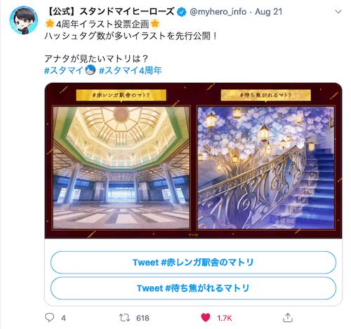 スタマイ 4周年 イベント 出会いの奇跡、貴石の誓い
