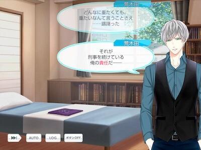 荒木田蒼生 スタマイ ミニトーク ログスト スタンドマイヒーローズ
