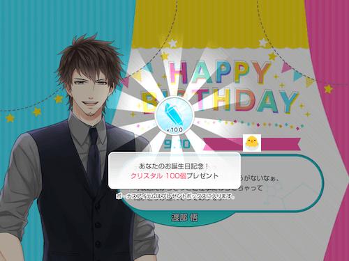 スタマイ 渡部悟 ユーザーの誕生日