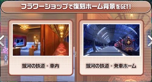スタマイ イベント 銀河鉄道の終着駅にて