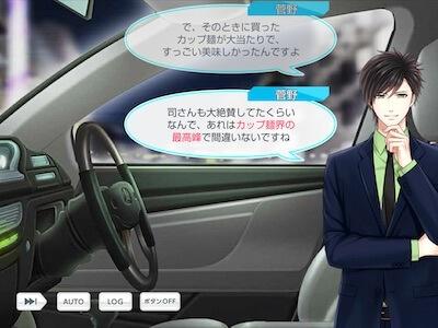 菅野夏樹 スタマイ ミニトーク ログスト スタンドマイヒーローズ