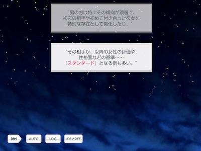 早乙女郁人 誕生日 スタマイ ミニトーク ログスト 誕生日 スタンドマイヒーローズ