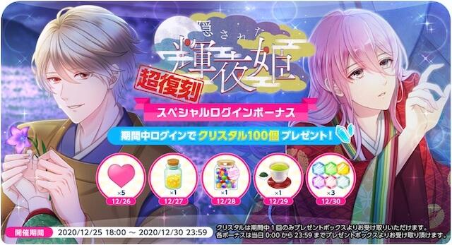 隠された輝夜姫 ガチャ イベント hicolor times