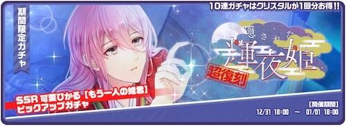 スタマイ イベント 超復刻 隠された輝夜姫