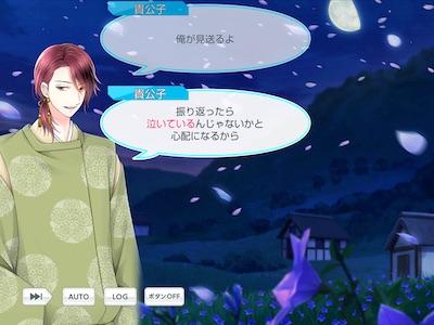 大谷羽鳥 スタマイ イベント 超復刻 隠された輝夜姫