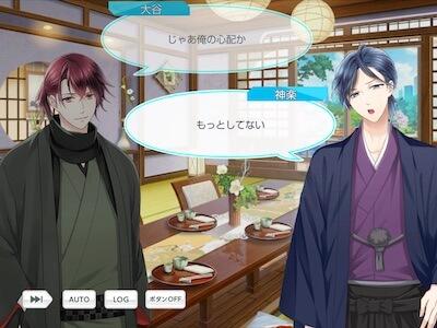 神楽亜貴 スタマイ イベント お正月 ニューイヤーマップ