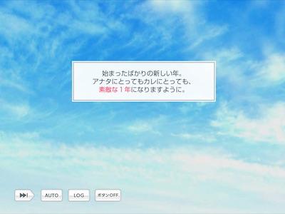 スタマイ イベント お正月 ニューイヤーマップ