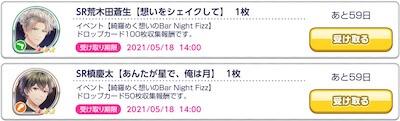 スタマイ イベント 綺羅めく想いのBar Night Fizz