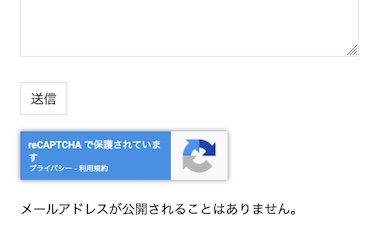 google recaptcha スピード 削除