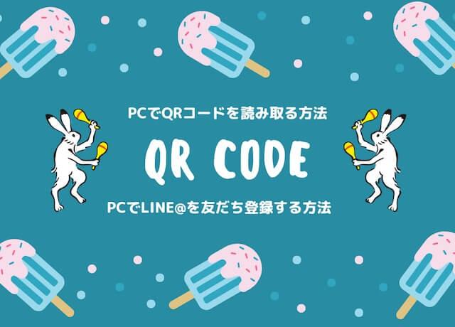 LINE 友だち登録 PC