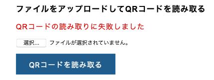 QRコード PC 読み取る 無料 インストールなし