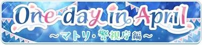 スタマイ へるぷみー ミニヒーローズ イベント エイプリルフール ミニ
