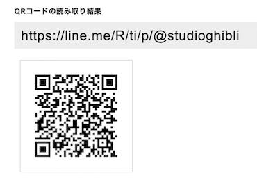 LINE ともだち登録 PC