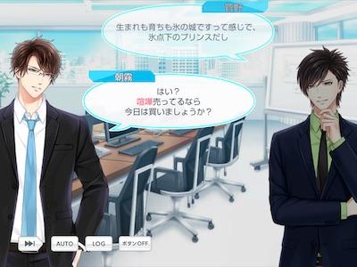 朝霧司 一カ罰カ、鬼札ニ戀々