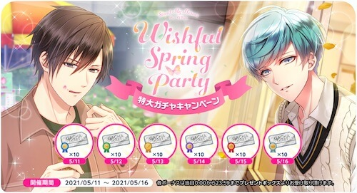 wishful spring party