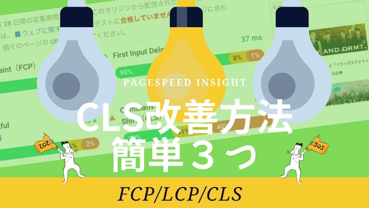 CLS コアウェブバイタル 改善 簡単