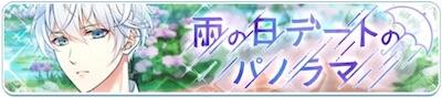 山﨑カナメ 雨の日デートのパノラマ