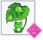 ぽつぽつ雨宿りストーリーズ スタマイ イベント