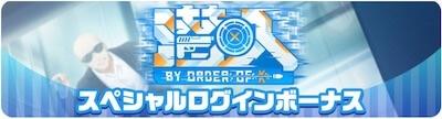 潜入・by order of K イベント スタマイ