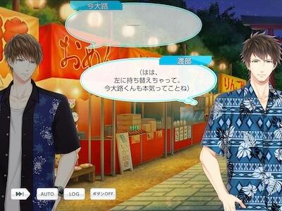 渡部悟 スタマイ 笑顔涼みの夏祭り イベント hicolor times