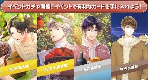 スタマイ ミニイベント 収穫の秋、実りの季節 hicolor times