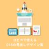 CSSのコピペだけ!おしゃれな見出しのデザイン例まとめ68選