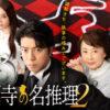 金曜8時のドラマ 執事 西園寺の名推理2|主演:上川隆也|テレビ東京