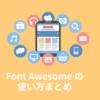 【保存版】Font Awesomeの使い方:Webアイコンフォントを使おう